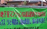 050930マンション建設反対運動 trm..JPG